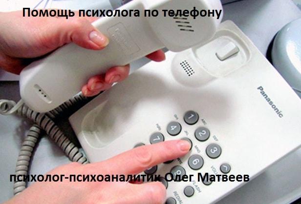 Психологическая помощь по телефону