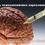 Профилактика подростковой, детской наркомании и наркозависимости