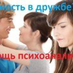 Подруга завидует или ревнует?