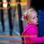 Стеснительный ребенок, что делать?