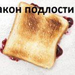 Закон подлости, Мерфи, бутерброда…
