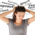 Как избавиться от плохих, навязчивых, негативных, дурных мыслей в голове — психотехника: «Общественное значение» или «Дистанцирование»