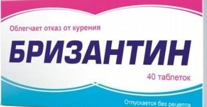 Гомеопатические таблетки от курения Бризантин