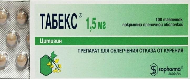 Таблетки от курения Табекс