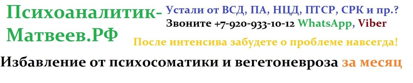 Психоаналитик-Матвеев.РФ