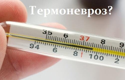 Термоневроз симптомы - тест